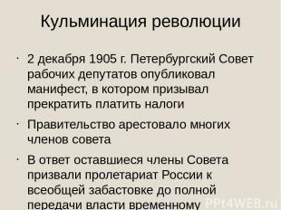 Кульминация революции 2 декабря 1905 г. Петербургский Совет рабочих депутатов оп