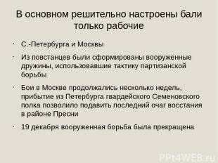 В основном решительно настроены бали только рабочие С.-Петербурга и Москвы Из по