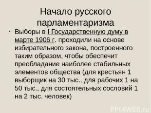 Начало русского парламентаризма Выборы в I Государственную думу в марте 1906 г.