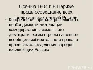 Осенью 1904 г. В Париже прошлосовещание всех политических партий России Конферен