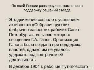 По всей России развернулась кампания в поддержку решений съезда Это движение сов