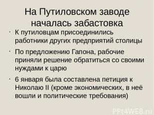 На Путиловском заводе началась забастовка К путиловцам присоединились работники