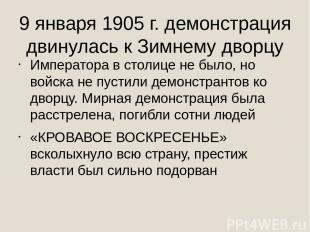 9 января 1905 г. демонстрация двинулась к Зимнему дворцу Императора в столице не