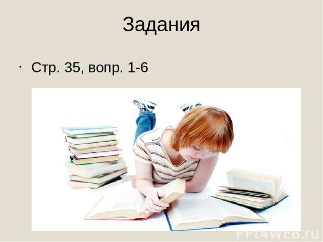 Задания Стр. 35, вопр. 1-6