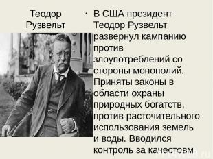 Теодор Рузвельт В США президент Теодор Рузвельт развернул кампанию против злоупо