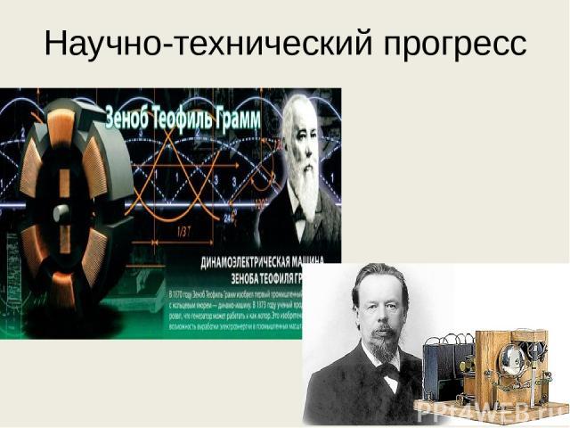 Научно-технический прогресс