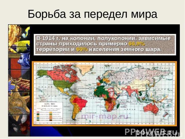 Борьба за передел мира