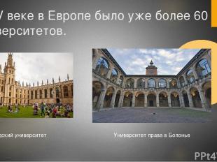 В XV веке в Европе было уже более 60 университетов. Оксфордский университет Унив