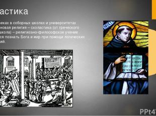 Схоластика В XI – XIII веках в соборных школах и университетах появилась новая р