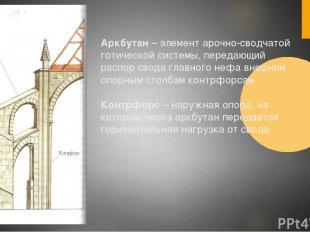 Аркбутан – элемент арочно-сводчатой готической системы, передающий распор свода