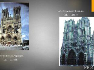 Собор в Реймсе. Франция. 1211 – 1330 гг. Собор в Амьене. Франция. 1220 – 1236 гг