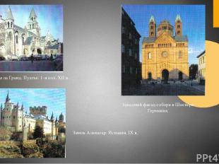 Нотр-Дам ла Гранд. Пуатье. 1-я пол. XII в. Западный фасад собора в Шпейере. Герм