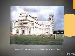 Собор и башня в Пизе. Италия. Начало строительства 1063 г.