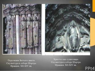 Персонажи Ветхого завета. Скульптура в соборе Шартра. Франция. XII-XIV вв. Христ