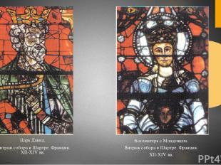 Царь Давид. Витраж собора в Шартре. Франция. XII-XIV вв. Богоматерь с Младенцем.