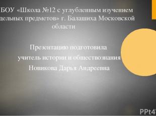 МБОУ «Школа №12 с углубленным изучением отдельных предметов» г. Балашиха Московс