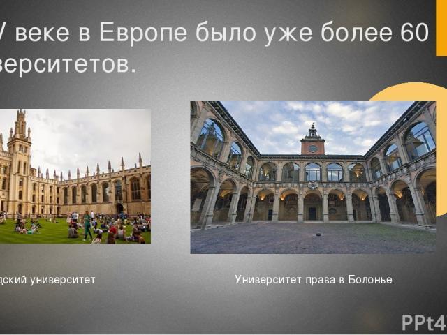 В XV веке в Европе было уже более 60 университетов. Оксфордский университет Университет права в Болонье
