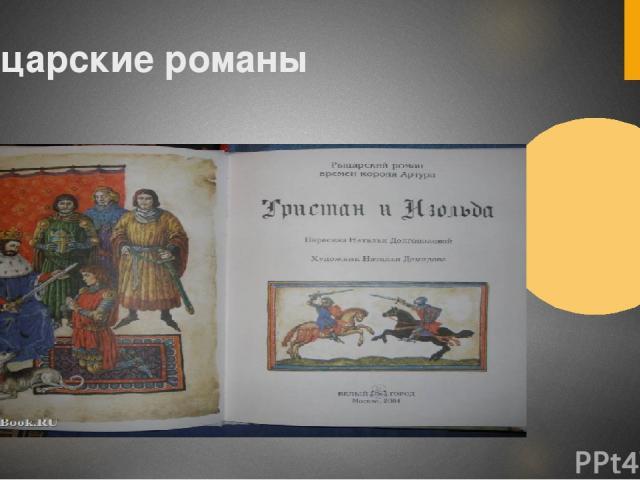 Рыцарские романы