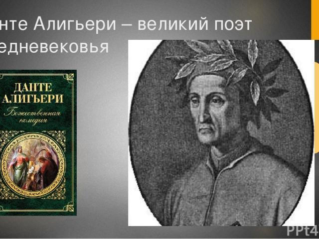 Данте Алигьери – великий поэт Средневековья