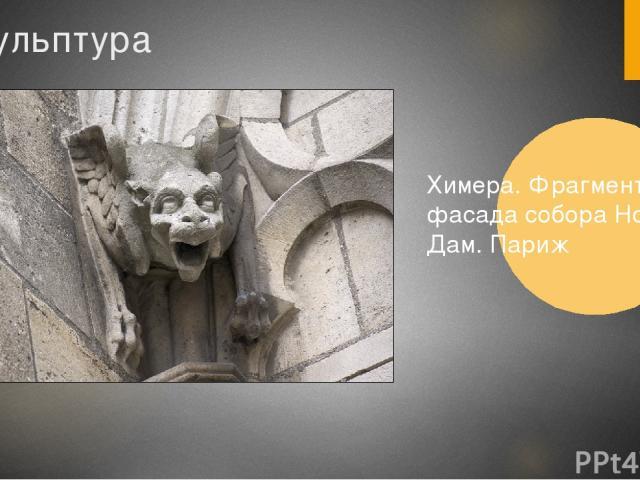 Скульптура Химера. Фрагмент фасада собора Нотр-Дам. Париж