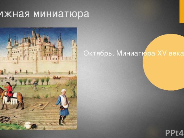 Книжная миниатюра Октябрь. Миниатюра XV века.