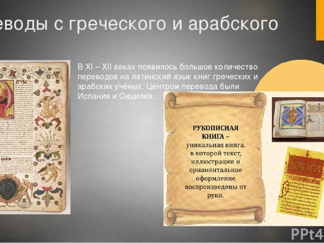 Переводы с греческого и арабского В XI – XII веках появилось большое количество переводов на латинский язык книг греческих и арабских учёных. Центром перевода были Испания и Сицилия.