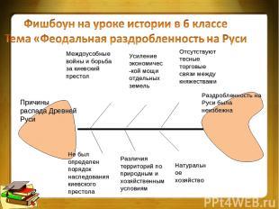 Причины распада Древней Руси Междоусобные войны и борьба за киевский престол Уси