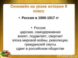Россия в 1900-1917 гг Россия царская, самодержавная воюет, подавляет, свергает э