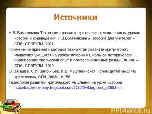 Н.В. Богатенкова Технология развития критического мышления на уроках истории и к