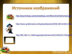 http://psychology.careeredublogs.com/files/2010/02/school.jpg http://www.grafama