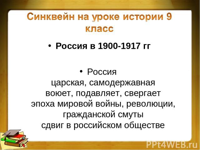 Россия в 1900-1917 гг Россия царская, самодержавная воюет, подавляет, свергает эпоха мировой войны, революции, гражданской смуты сдвиг в российском обществе