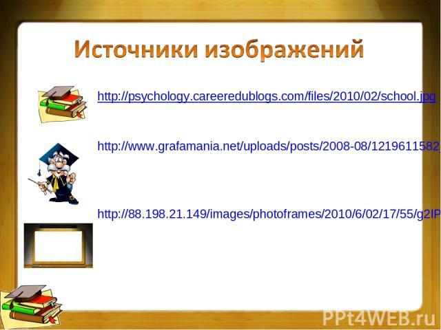 http://psychology.careeredublogs.com/files/2010/02/school.jpg http://www.grafamania.net/uploads/posts/2008-08/1219611582_7.jpg http://88.198.21.149/images/photoframes/2010/6/02/17/55/g2IP8mW0czgiqFNweb.jpg