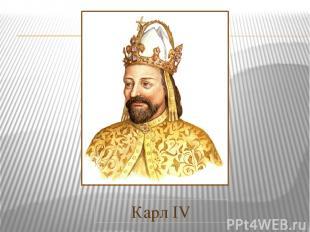 Карл IV Династия прямых Капетингов, правившая Францией три с лишним столетия, пр