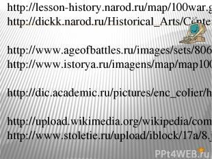 Использованная литература и интернет - источники Агибалова Е.В. История средних