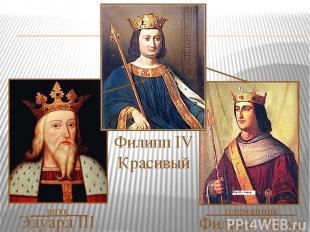 Эдуард III Филипп Валуа ВНУК ПЛЕМЯННИК Филипп IV Красивый Предстояло избрать нов