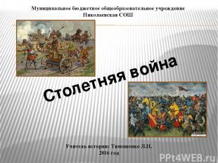 Столетняя война Муниципальное бюджетное общеобразовательное учреждение Николаевс