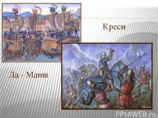 Ла - Манш Креси Учитель: - Итак, в 1340 году английское войско во главе с наслед