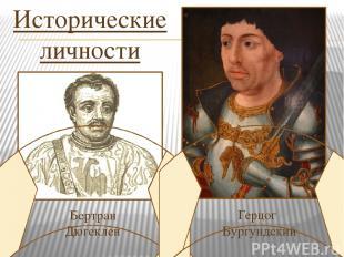 Бертран Дюгеклен Герцог Бургундский Исторические личности (Вопросы к группе №1)