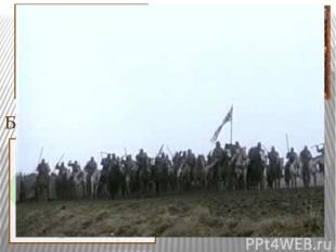 Осада Орлеана Битва при Азенкуре (Вопросы к группе №2) - Назовите и покажите на