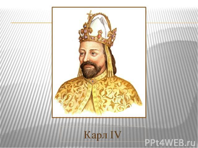 Карл IV Династия прямых Капетингов, правившая Францией три с лишним столетия, прекратила своё существование в 1328 году со смертью Карла IV.
