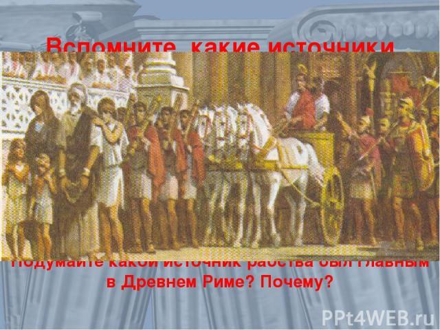 Вспомните, какие источники рабства вы знаете? Подумайте какой источник рабства был главным в Древнем Риме? Почему? Рабство за долги Дети рабынь Попавшие в плен к пиратам военнопленные