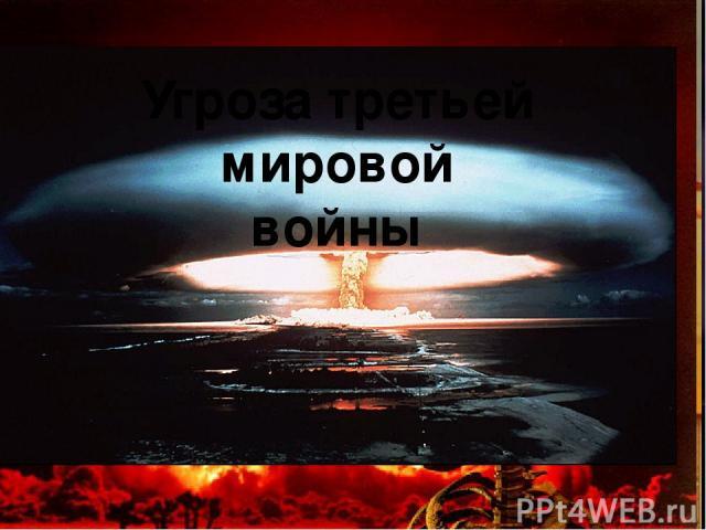 Угроза третьей мировой войны