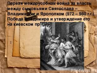 Первая междоусобная война за власть между сыновьями Святослава – Владимиром и Яр