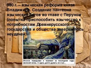 980 г. – языческая реформа князя Владимира. Создание пантеона языческих богов во