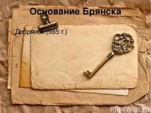 Основание Брянска Дебрянск (985 г.)