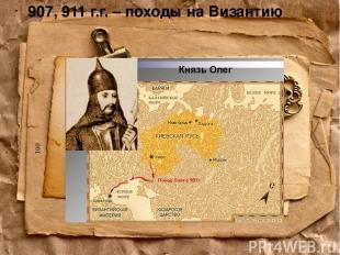 907, 911 г.г. – походы на Византию