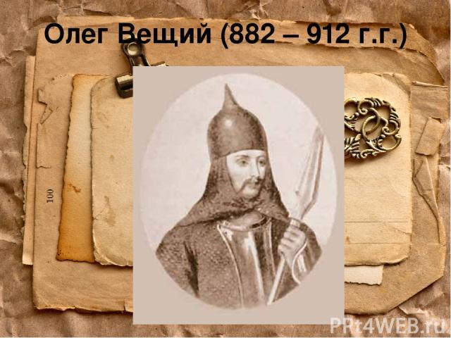 Олег Вещий (882 – 912 г.г.)