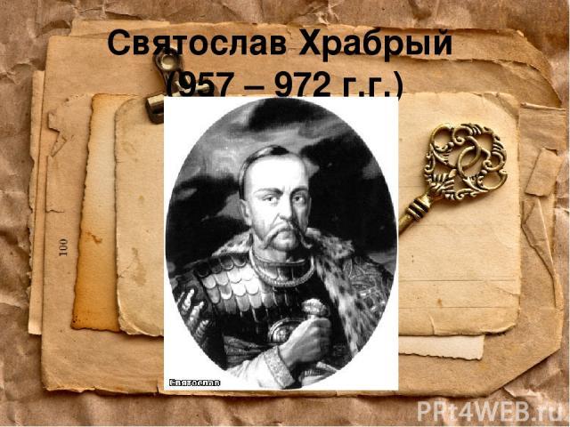 Святослав Храбрый (957 – 972 г.г.)
