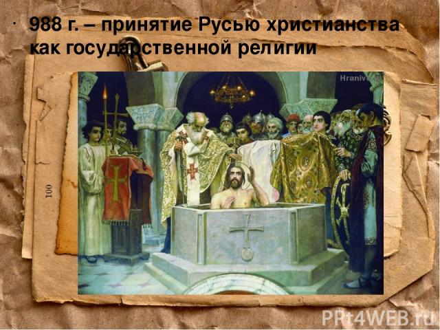 988 г. – принятие Русью христианства как государственной религии
