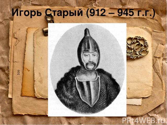 Игорь Старый (912 – 945 г.г.)